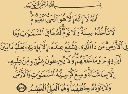 Ayat Al Kursi Slushat Audio Tekst Na Russkom Skachat
